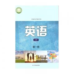 21春 英语必修第一册新华书店正版图书