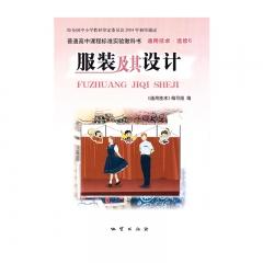 21春通用技术·服装及其设计(选修6)新华书店正版图书