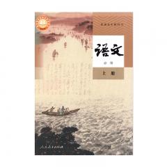 21春高中语文必修上册(2017年课标)新华书店正版图书