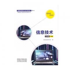 21春信息技术五年级下册新华书店正版图书