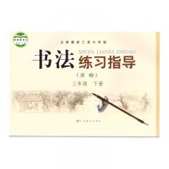 21春书法练习指导(实验)三年级下册广东教育新华书店正版图书