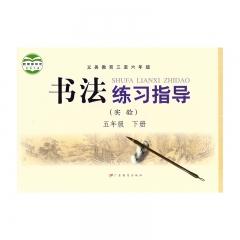 21春书法练习指导(实验)五年级下册广东教育新华书店正版图书