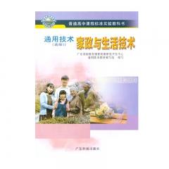 21春通用技术·家政与生活技术(选修5)广东科技新华书店正版图书