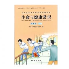 21春生命与健康常识七年级下册地质新华书店正版图书