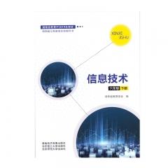 21春信息技术六年级下湘电子音像新华书店正版图书