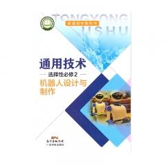 21春高中通用技术 选择性必修2 机器人设计与制作广东科技新华书店正版图书