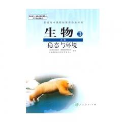 21春生物(必修3)人民教育新华书店正版图书