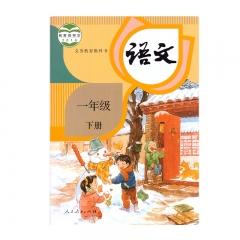 21春语文一年级下册人民教育新华书店正版图书