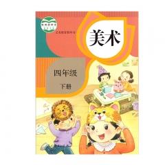 21春 美术四年级下册含练习册人民教育新华书店正版图书