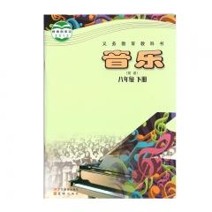 21春 音乐简谱八年级下册广东教育新华书店正版图书