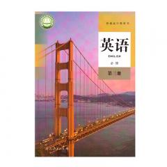 21春 英语必修第三册人民教育新华书店正版图书