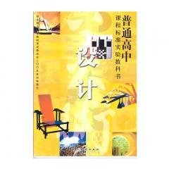 21春 美术设计人民美术新华书店正版图书
