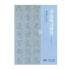 21春 书法练习指导实验八年级下册湘电子音像新华书店正版图书