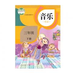 21春 音乐简谱三年级下册人民教育新华书店正版图书