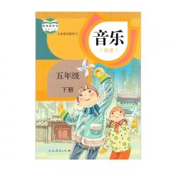21春 音乐简谱五年级下册人民教育新华书店正版图书