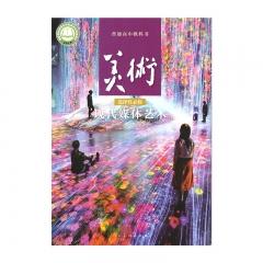 21春 美术选择性必修现代媒体艺术人民美术新华书店正版图书