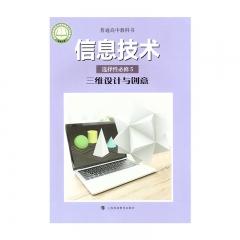 21春 信息技术选择性必修5三维设计与创意上海科教新华书店正版图书