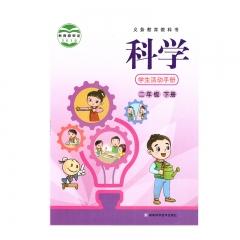 21春 科学学生活动手册二年级下册湖南科技新华书店正版图书