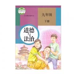21春 道德与法治九年级下册人民教育新华书店正版图书