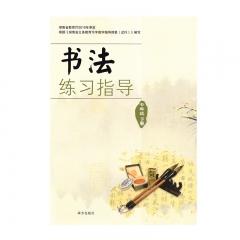 21春 书法练习指导实验七年级下册南方出版社新华书店正版图书