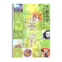 21春 美术电脑绘画电脑设计人民美术新华书店正版图书