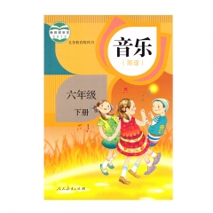 21春 音乐简谱六年级下册人民教育新华书店正版图书