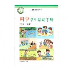 21春 科学学生活动手册三年级下册河北人民新华书店正版图书