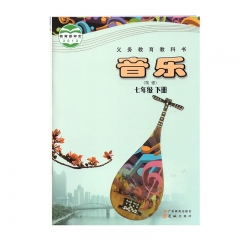 21春 音乐简谱七年级下册广东教育新华书店正版图书