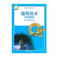 21春 通用技术选择性必修1电子控制技术江苏教育新华书店正版图书
