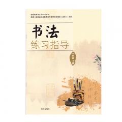 21春 书法练习指导八年级下册南方出版社新华书店正版图书