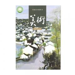 21春 选择性必修绘画人民美术出版社新华书店正版图书