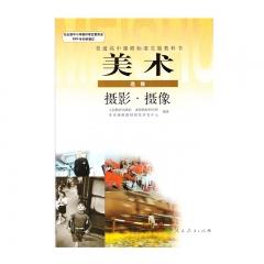 21春 美术选修摄影摄像人民教育出版社新华书店正版图书
