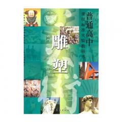 21春 美术·雕塑人民美术出版社新华书店正版图书