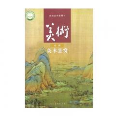 21春 必修美术鉴赏人民美术出版社新华书店正版图书