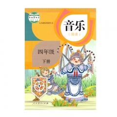 21春 音乐(简谱)四年级下册人民教育出版社新华书店正版图书