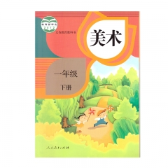 21春 美术一年级下册人民教育出版社新华书店正版图书
