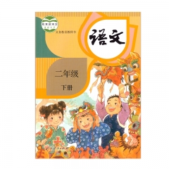 21春 语文二年级下册人民教育出版社新华书店正版图书