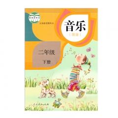 21春 音乐(简谱)二年级下册人民教育出版社新华书店正版图书