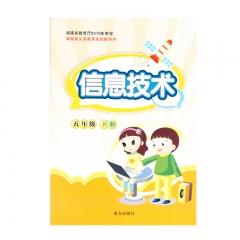 21春 信息技术五年级下册南方出版社新华书店正版图书