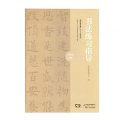 21春 书法练习指导七年级下册湖南电子音像出版社新华书店正版图书