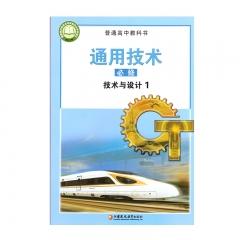 21春 通用技术必修技术与设计1江苏教育出版社新华书店正版图书