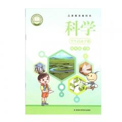 21春 科学学生活动手册四年级下册湖南科技出版社新华书店正版图书