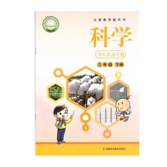 21春 科学学生活动手册三年级下册湖南科技出版社新华书店正版图书