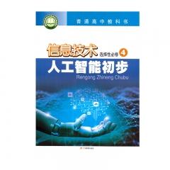 21春 选择性必修人工智能初步广东科技出版社新华书店正版图书