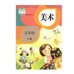 21春 美术五年级下册人民教育出版社新华书店正版图书