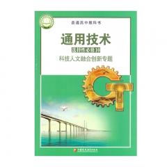 21春 选择性必修科技人文融合创新专题江苏教育出版社新华书店正版图书