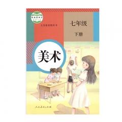 21春 美术七年级下册人民教育出版社新华书店正版图书