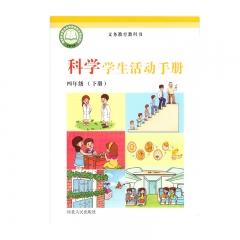 21春 科学学生活动手册四年级下册河北人民出版社新华书店正版图书