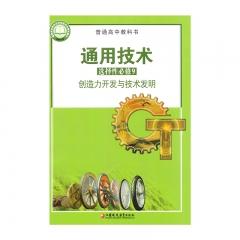 21春 选择性必修创造力开发与技术发明江苏教育出版社新华书店正版图书