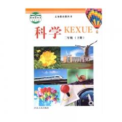 21春 科学二年级下册河北人民出版社新华书店正版图书